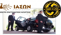 ΣΕΜΙΝΑΡΙΟ VIP PROTECTION SECURITY